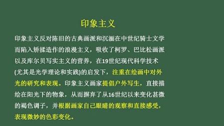 宋炜15通用版小学美术模块精讲班 B (20)