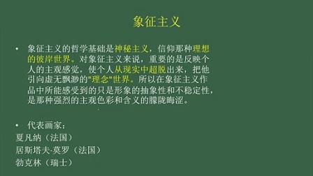 宋炜15通用版小学美术模块精讲班 B (22)