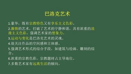 宋炜15通用版小学美术模块精讲班 B (13)