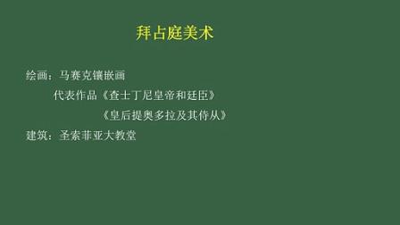 宋炜15通用版小学美术模块精讲班 B (6)
