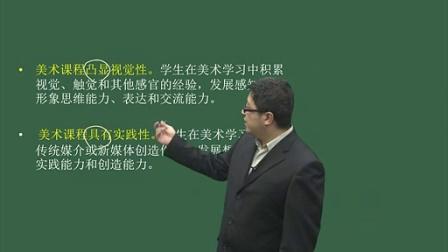 宋炜15通用版小学美术模块精讲班 A (66)