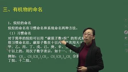 余东旭15年安徽教师招聘化学 (17)