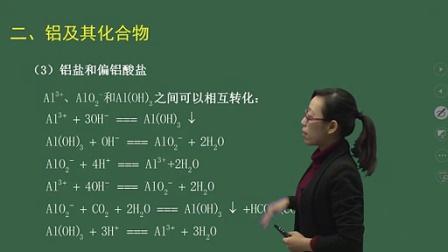 余东旭15年安徽教师招聘化学 (16)