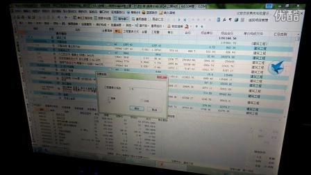 广联达计价软件中的使用小常识