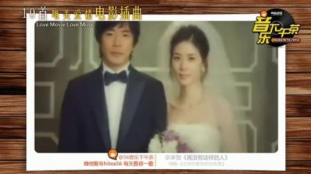 精选集10首唯美爱情电影插曲 20130901