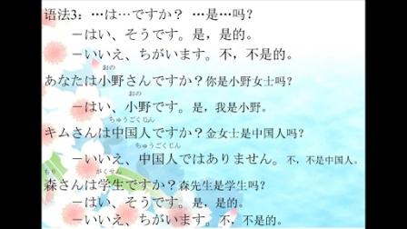 【曼丽学堂】轻松学日语第14课