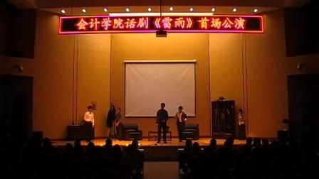 吉林工商学院会计学院话剧《雷雨》首场公演