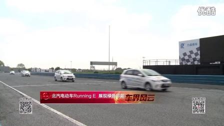 车界风云 - 北汽电动车Running E 展现绿色节能