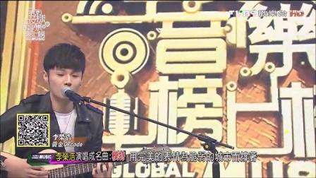 2015·01·17 全球中文音樂榜上榜李榮浩cut[超清版]