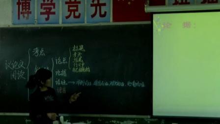 九年级语文《议论文阅读》复习课王庄镇中学