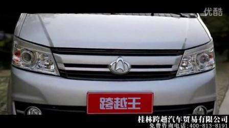桂林跨越汽车贸易有限公司 长安跨越五大系列产品视频 精品工程