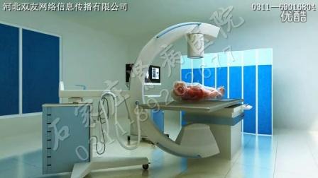 讲述介入治疗靶向定位治疗肾脏病视频动画—石家庄肾病医院