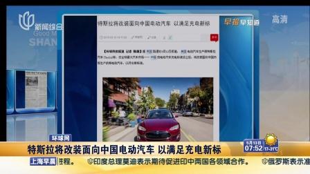 环球网:特斯拉将改装面向中国电动汽车  以满足充电新标 上海早晨 150513