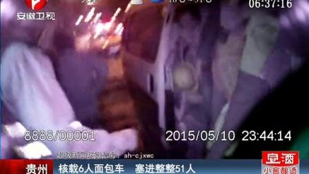 贵州:核载6人面包车 塞进整整51人 超级新闻场 150513