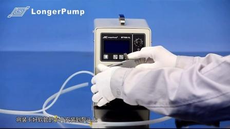 DG15-48蠕动泵泵头软管安装演示