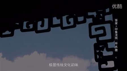 仙瞳影像-纪录片:《客家文化-环水楼》