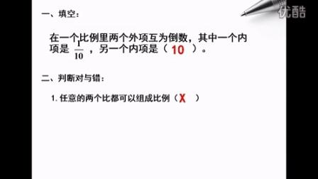 人教版 六年级数学 比例的整理与复习 (一)  解亮