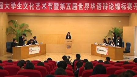 """第五届世界华语辩论锦标赛小组赛 《新加坡国立大学 VS 上海外国语大学》""""一带一路""""的国家战略下,中国西部地区是优先走出去还是优先引进来"""