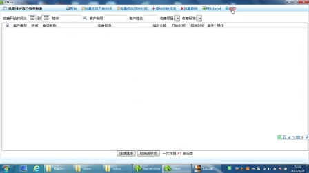 金诺物业管理软件操作实例