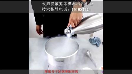 分子液氮冰淇淋制作配方 28cm液氮盆N2