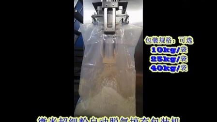 Thumbchina:微米超细粉自动脱气填充包装机