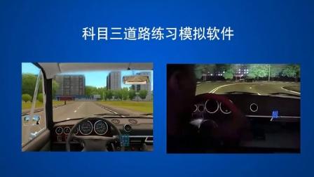 驾驶学开车教程倒车入库侧方停车曲线S路上坡起步视频贵州科目二