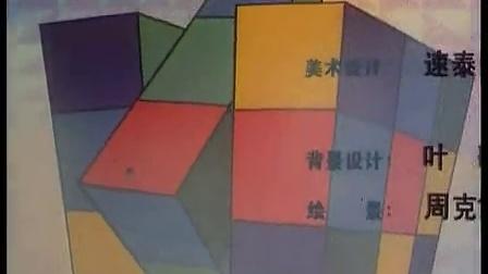 【国产动画37部动画片头】之十六:《魔方大厦》