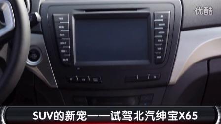 睛彩车市-驾控汇-SUV新宠 绅宝X65