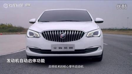 上海通用别克全新英朗 车型亮点解析