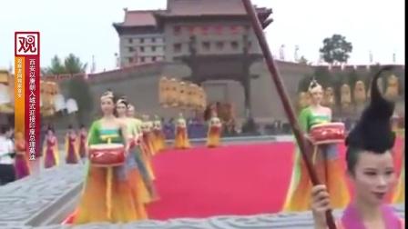 【观察者网】印度总理莫迪访华 西安以唐朝仿古入城式迎接