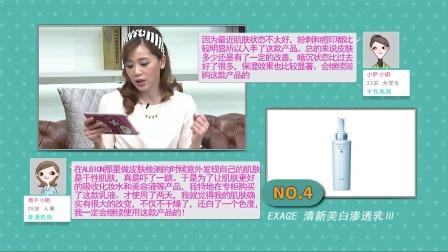 淘最新靓点-20150515-no489-最佳化妆品大奖乳液部门排行榜(下)