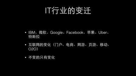 华东政法演讲《互联网行业观察与创业之路》