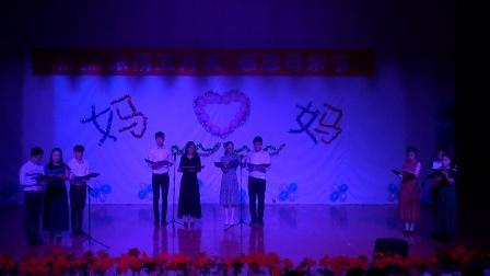 """长江师范学院 14级音乐学1班 """"浓情五月天,感恩母亲节""""特色团会展演"""