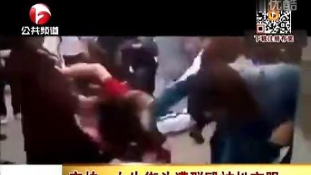 20140717-太凶猛!实拍女生街头遭暴力群殴被扒衣