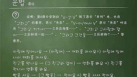 """跟李准基一起学习""""你好,韩国语"""" 第十一课 披萨老师_标清"""