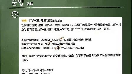 """0014-跟李准基一起学习""""你好,韩国语"""" 第十四课 披萨老师_标清"""