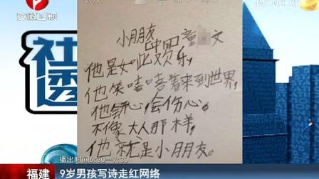 福建:9岁男孩写诗走红网络 超级新闻场 150517