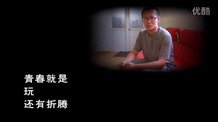 鲁逸凡<什么是青春>专场宣传片(一)