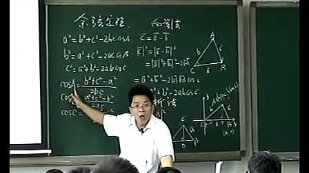 【老师必看】余弦定理 高中数学必修5_高一数学优质课实录展