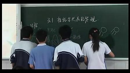 老师必看植物生长素的发现人教版高二生物优秀课实录视