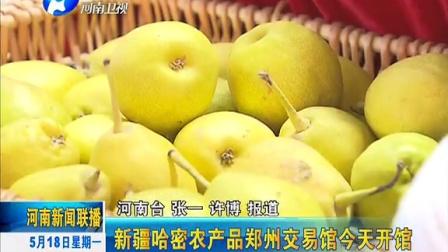 河南新闻联播20150518哈密农产品郑州交易馆今天开馆