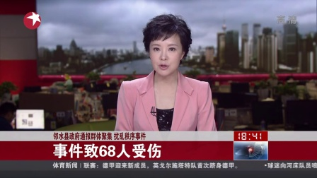 邻水县通报群体聚集 扰乱秩序:致68人受伤 东方新闻 150518
