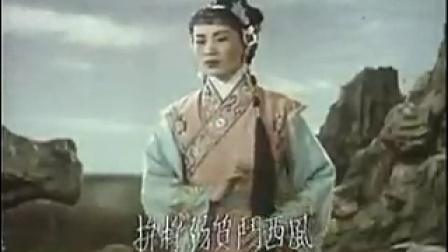 (1956) 粵劇《搜書院》 02 - 馬師曾、紅線女 (拾筝结缘 _ 初遇訴情)