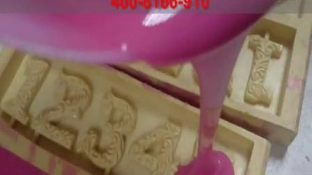 翻模硅胶视频教程 翻糖模具硅胶开模视频