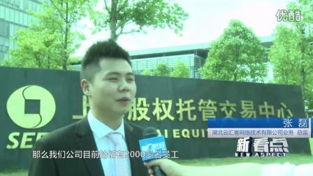 云汇客在上海证券交易所挂牌上市