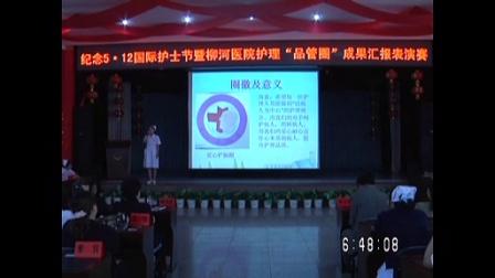 柳河县医院2015年纪念5.12护士节品管圈成果汇报
