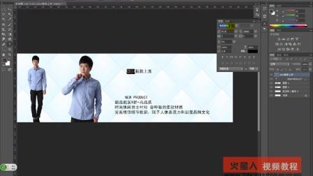 01-01淘宝电商男装Banner广告服装设计
