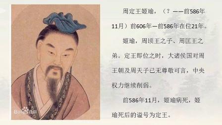 大周王朝——东周皇帝赏析