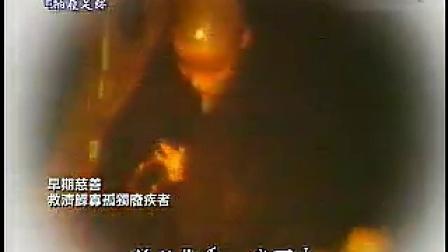 台湾佛教慈济基金会证严上人佛法开示《慈济事业 广布道场》