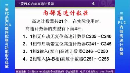 088.第88课时.三菱PLC内部高速计数器01